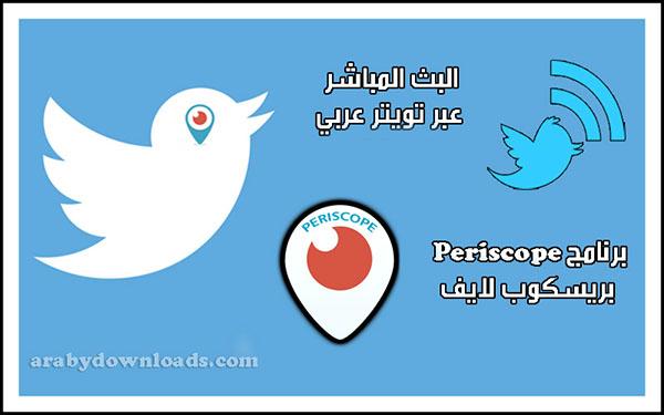 7 خطوات لاحتراف بث فيديو مباشر عبر تويتر عربي