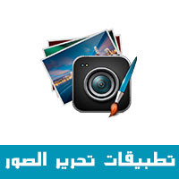 أفضل برامج تحرير وتعديل الصور للاندرويد والايفون والكمبيوتر مجانا شرح بالعربي photo editor