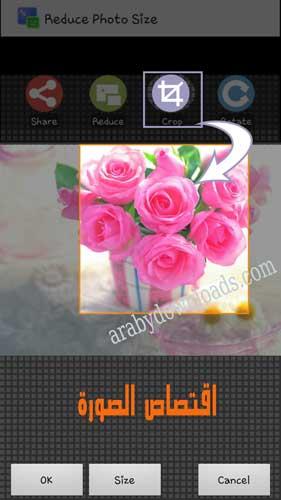 اقتصاص الصور باستعمال reduce photo size