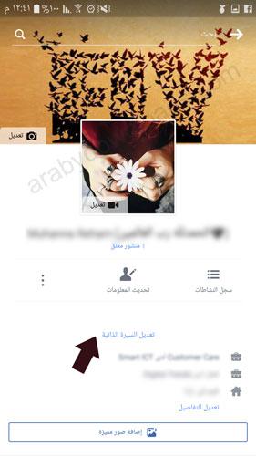 تحميل برنامج سايت مي - مكان رابط sayat.me في الفيس بوك