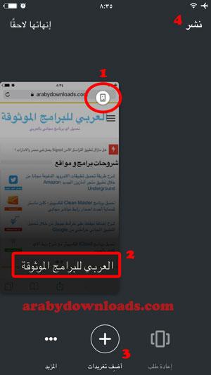 انشاء لحظة تويتر - استعمال تويتر بالعربي