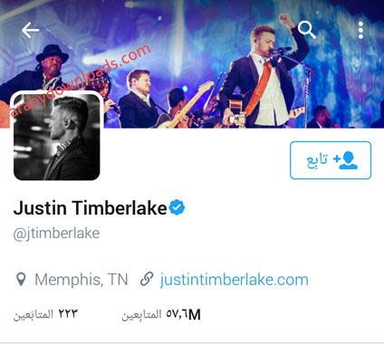 اكثر 10 حسابات مشهورة على تويتر - متابعة جاستين تيمبيرليك Timberlake على تويتر
