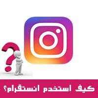 كيف استخدم انستقرام للايفون ؟ How to use Instagram شرح بالصور