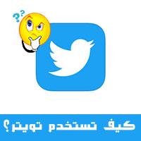 كيف تستخدم تويتر على الايفون والايباد ؟ نشر تغريدات تويتر ، عمل قوائم تويتر ، انشاء قصص تويتر