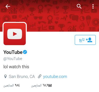 اكثر 10 حسابات مشهورة على تويتر - متابعة الحساب الرسمي لليوتيوب youtube على تويتر
