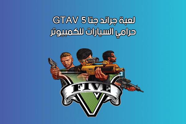 تحميل لعبة gta 5 للكمبيوتر GTA V لعبة جراند جتا كاملة حرامي السيارات للكمبيوتر 2019