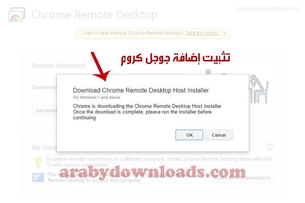 التحكم بالكمبيوتر عن بعد عبر تطبيق Chrome Remote Desktop