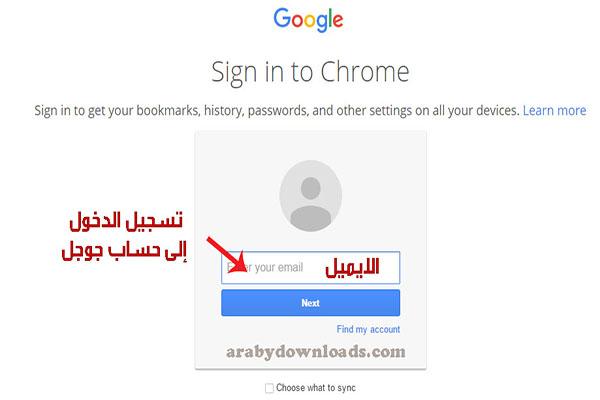 إعدادات وخطوات تثبيت Chrome-Remote-Desktop