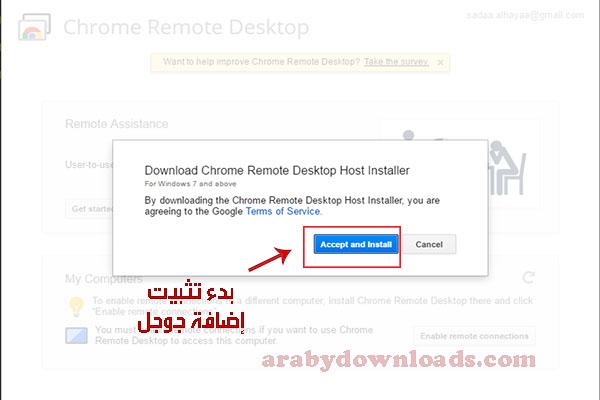 برنامج التحكم بالحاسوب عن بعد للأندرويد Chrome Remote Desktop