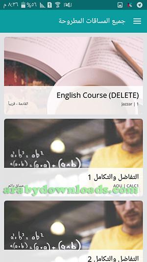 - تحميل برنامج التعليم عن بعد للاندرويد