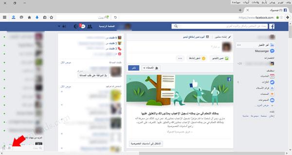 طريقة اخفاء الظهور على الفيس بوك من خلال الكمبيوتر