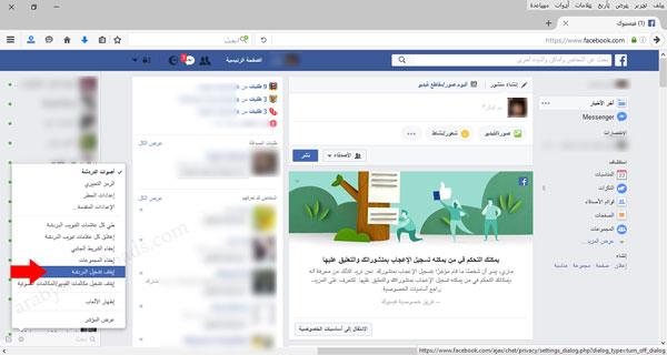 قائمة ايقاف الدردشة في تطبيق الفيسبوك للكمبيوتر
