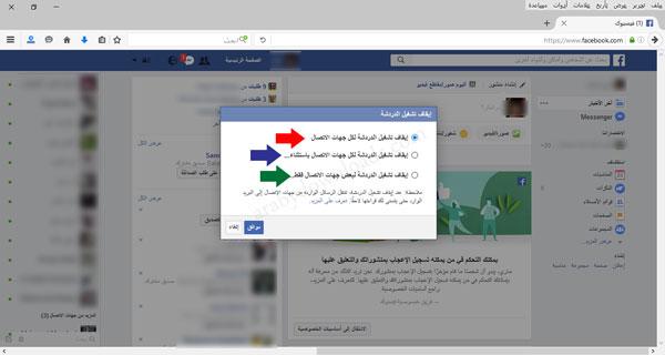 خيارات ايقاف تشغيل الدردشة في فيسبوك الكمبيوتر
