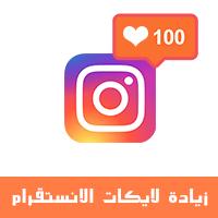 تحميل برنامج زيادة لايكات الانستقرام للايفون تطبيق Followers for Instagram كيف ازيد لايكات