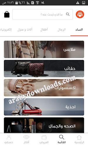 أشهر 10 متاجر الكترونية عربية وعالمية