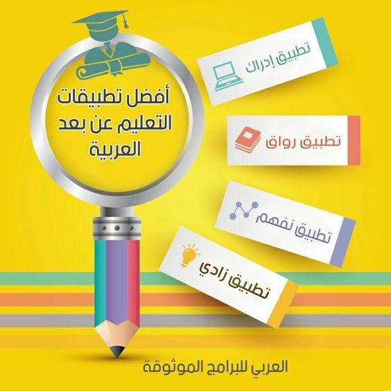 تطبيقات الكورسات التعليمية عبر الأندرويد