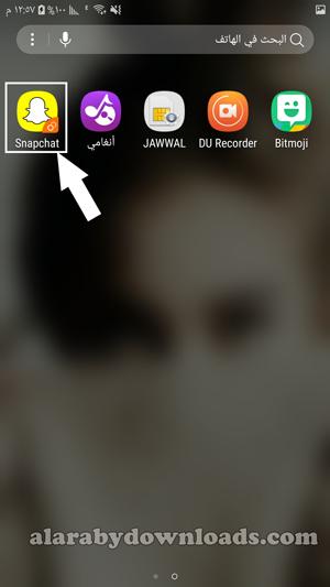 الحساب الاخر من برنامج سناب شات على الموبايل _ كيفية فتح اكثر من حساب سناب شات