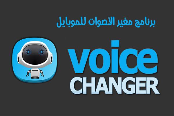 تحميل برنامج تغيير الصوت للاندرويد تطبيق مغير الصوت للموبايل 2018 Voice Changer