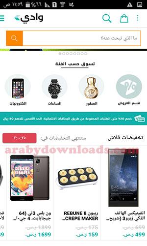 أشهر المتاجر الالكترونية في السعودية