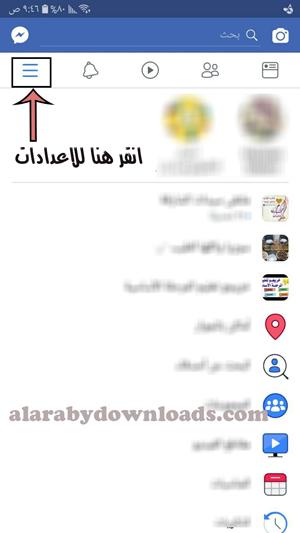 طرق اخفاء الظهور في فيس بوك للاندرويد