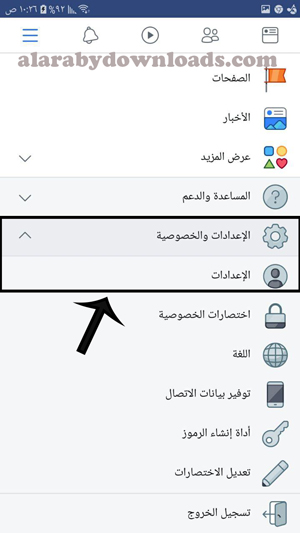التحكم في اعدادات برنامج فيس بوك لاخفاء الظهور - اخفاء نشط الان من الماسنجر