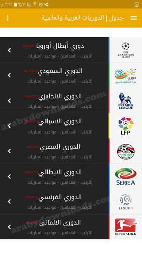 برنامج بث المباريات مباشر للموبايل