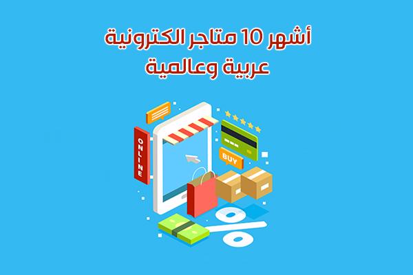 أفضل برامج التسوق للاندرويد في السعودية - أشهر 10 متاجر الكترونية عربية وعالمية