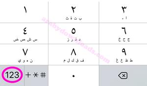 تحويل الأرقام للعربية