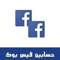 تحميل فيس بوك Facebook 2 فتح اكثر من حساب فيسبوك على الاندرويد و على نفس الجوال