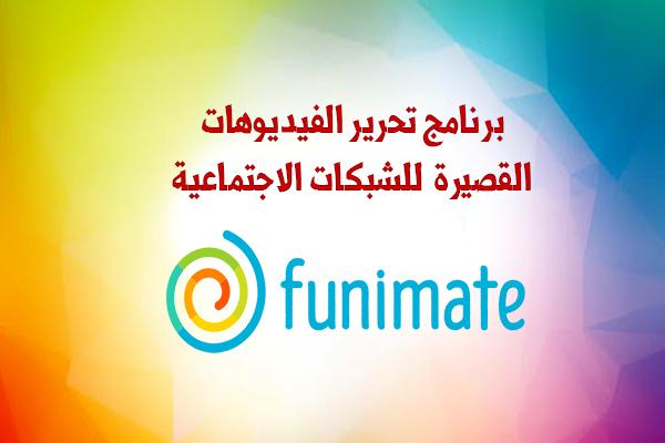 تنزيل برنامج Funimate للشبكات الاجتماعية