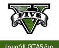 تحميل لعبة GTA 5 للكمبيوتر لعبة جراند 5 كاملة حرامي السيارات GTA V للكمبيوتر 2020
