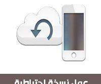 شرح طريقة عمل نسخة احتياطية للايفون عن طريق icloud بالصور، كيف اخذ نسخة احتياطية للايفون ؟ مميزات النسخ الاحتياطي، ?How to backup iphone