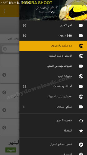 البث المباشر للمباريات في جميع الدوريات العربية و العالمية