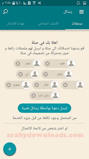 دردشة مجانية حرة عبر تطبيق صلة