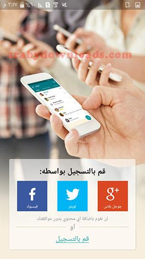 تطبيق صلة Sila للتواصل الاجتماعي