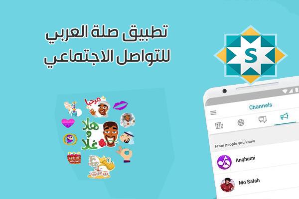 تحميل تطبيق Sila للاندرويد - صلة وتواصل إجتماعي بنكهة عربية