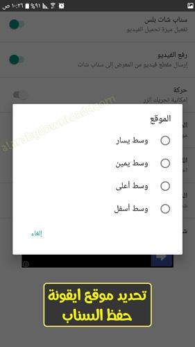 تغيير موقع ايقونة حفظ الفيديو في سناب شات بلس