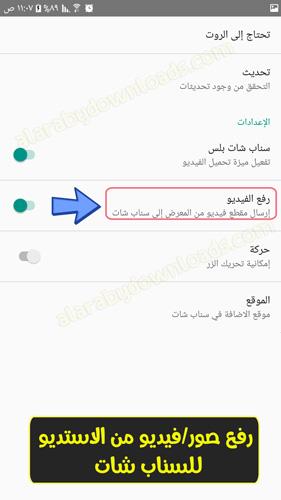 رفع و ارسال الصور / فيديو من الاستديو الى السناب شات