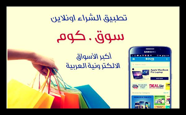 أفضل برامج التسوق للاندرويد في السعودية