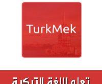 تحميل برنامج تعلم اللغة التركية للمبتدئين بدون معلم TurkMek للاندرويد رابط مباشر