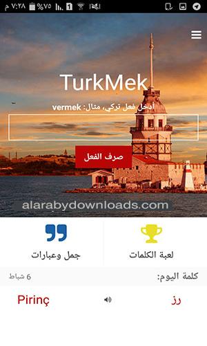 أدخل الفعل لتتعرف على تصريفه عبر مفردات اللغة التركية عبر الجوال