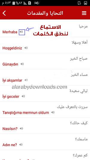 تعليم التركية على الجوال بدون معلم