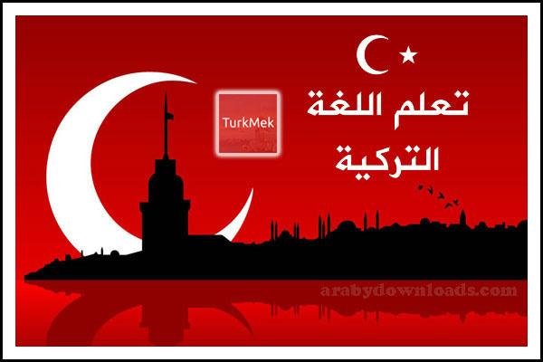 تطبيق اللغة التركية TurkMek لتعلم مفردات التركية للاندرويد رابط مباشر