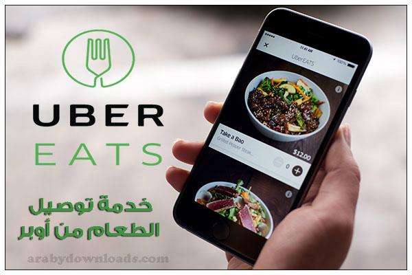 خدمة توصيل الطعام عبر تطبيق Uber Eats