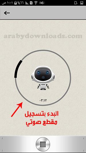 تحميل برنامج تغيير الصوت للاندرويد لاضافة تأثيرات متعددة على مقاطع الصوت