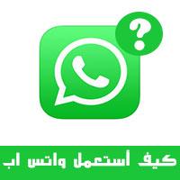 كيف استعمل الواتس اب على الايفون بطريقة احترافية ؟ دليل شامل لتحترف Whatsapp iphone