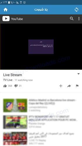 برنامج يلا شووت بث مباشر لمباريات اليوم - yalla shoot