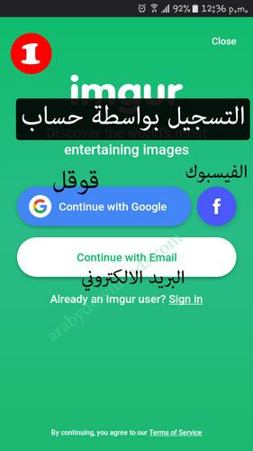 يمكنك ان تقوم بالتسجيل في البرنامج بواسطة حساب قوقل او الفيس بوك او بواسطة الايميل