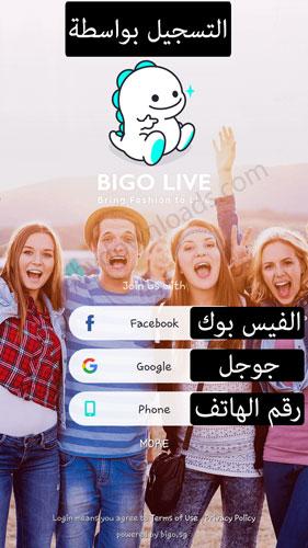 تحميل برنامج بيجو لايف وطريقة التسجيل في تطبيق Bigo live