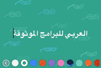 منشورات ذات خلفيات ملونة في فيسبوك للايفون - تحميل برنامج الفيس بوك للايفون